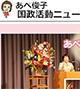 衆議院議員 あべ俊子 国政活動ニュースNo90