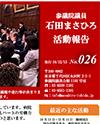 参議院議員 石田まさひろメールマガジン]Vol.5-103(2017年03月09日発行)