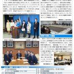 たかがい恵美子の活動報告  VOL.29-02