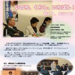 衆議院議員 あべ俊子 国政活動ニュースNo92