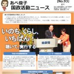 衆議院議員 あべ俊子 国政活動ニュースNo93