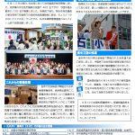 たかがい恵美子の活動報告 Vol29-6