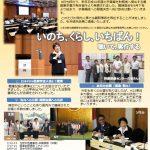 衆議院議員 あべ俊子 国政活動ニュースNo94