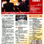 「石田まさひろ活動報告」No.031を発行致しました。