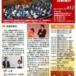 「石田まさひろ活動報告」No.032を発行致しました。