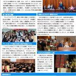 たかがい恵美子の活動報告 Vol29-9