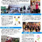たかがい恵美子の活動報告 Vol29-10