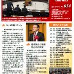 「石田まさひろ活動報告」No.034を発行致しました。
