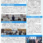たかがい恵美子の活動報告 Vol30-03