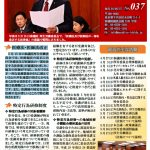 「石田まさひろ活動報告」No.037を発行致しました。(2019年5月17日発行)