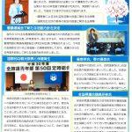 たかがい恵美子の活動報告 Vol30-04